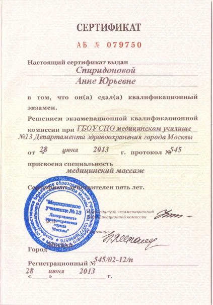Спиридонова