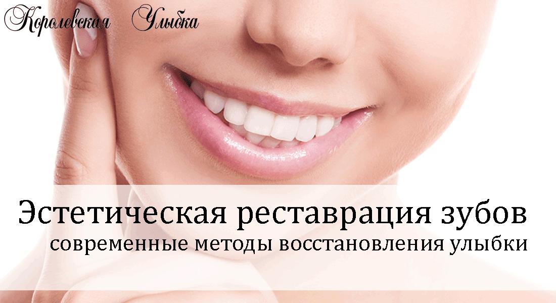 F по реставрации зубов
