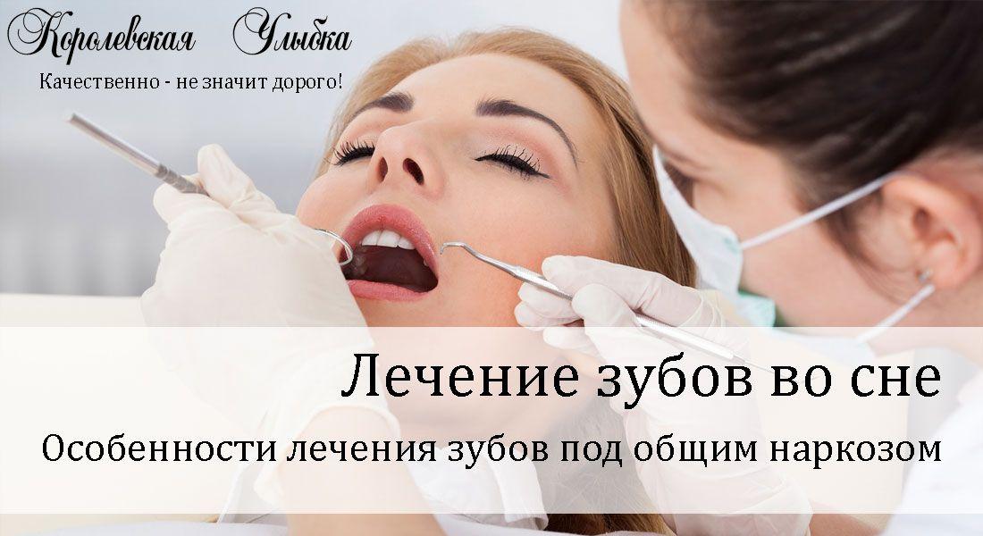 лечение зубов во сне лечение зубов под общим напркозом