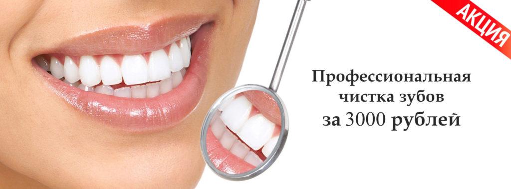 Профессиональная чистка по Акции за 1500 рублей